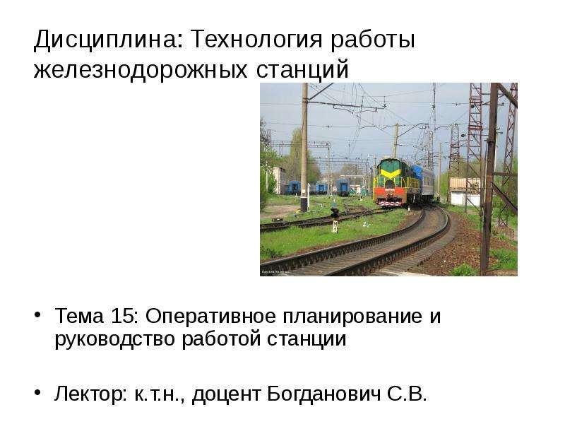 Презентация Оперативное планирование и руководство работой станции
