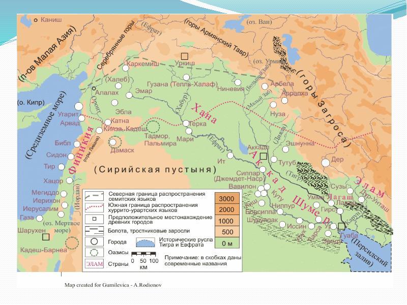 Восточное Средиземноморье в древности, слайд 2