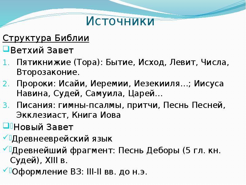 Источники Структура Библии Ветхий Завет Пятикнижие (Тора): Бытие, Исход, Левит, Числа, Второзаконие.