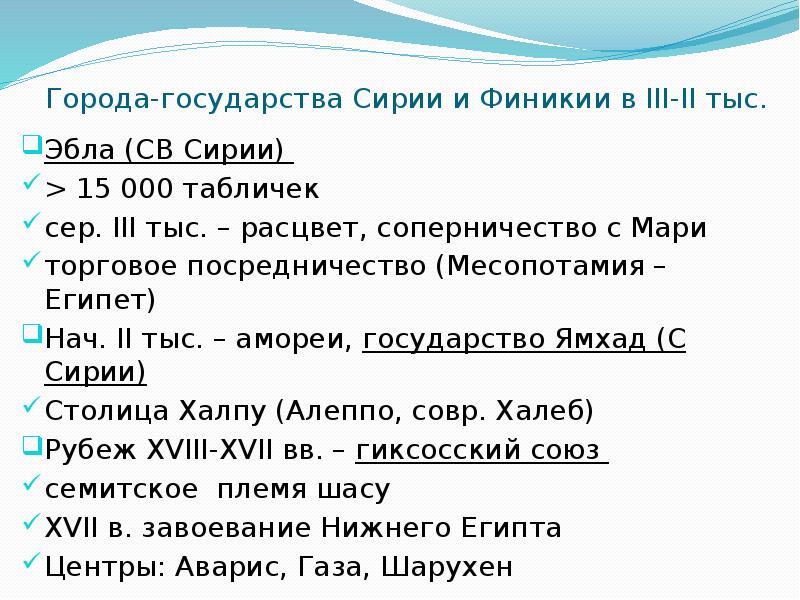 Города-государства Сирии и Финикии в III-II тыс. Эбла (СВ Сирии) > 15 000 табличек сер. III тыс.