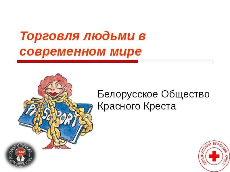 Торговля людьми в современном мире Белорусское Общество Красного Креста