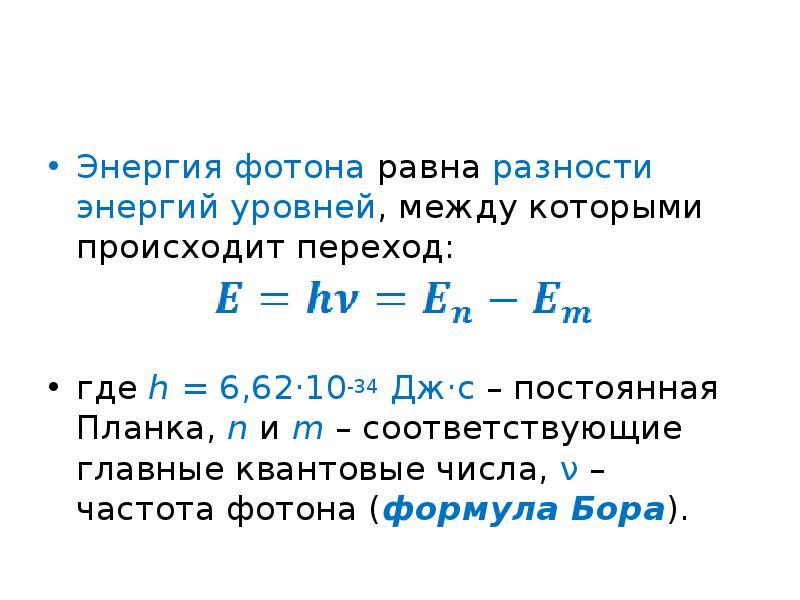 Формула вычисления энергии фотона