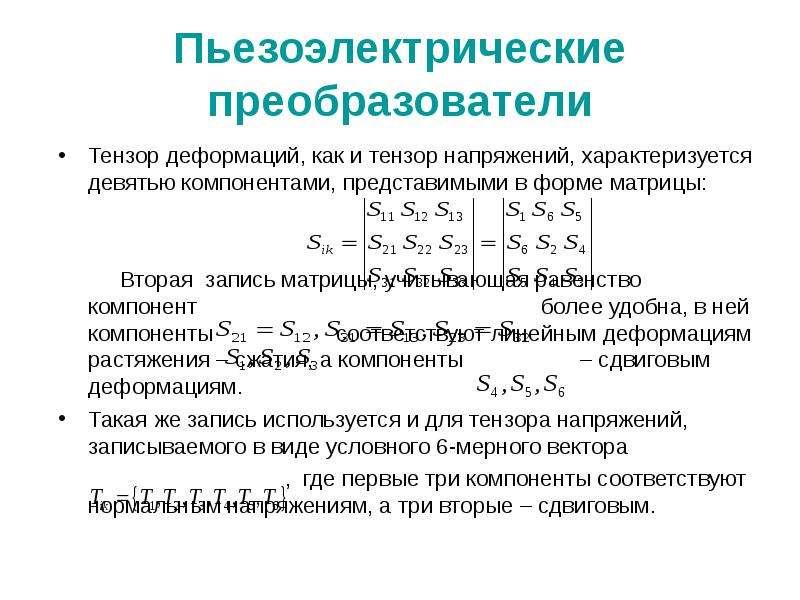 Пьезоэлектрические преобразователи Тензор деформаций, как и тензор напряжений, характеризуется девят