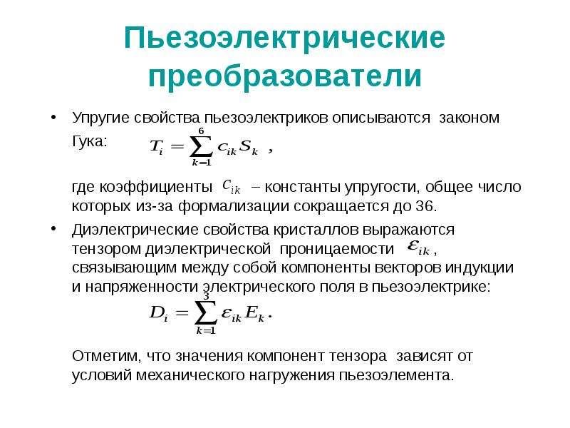 Пьезоэлектрические преобразователи Упругие свойства пьезоэлектриков описываются законом Гука: где ко