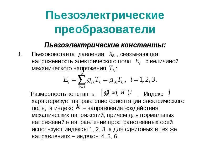 Пьезоэлектрические преобразователи Пьезоэлектрические константы: Пьезоконстанта давления , связывающ