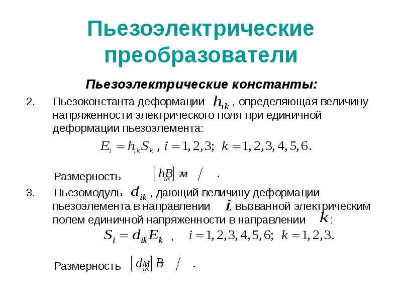Пьезоэлектрические преобразователи Пьезоэлектрические константы: Пьезоконстанта деформации , определ