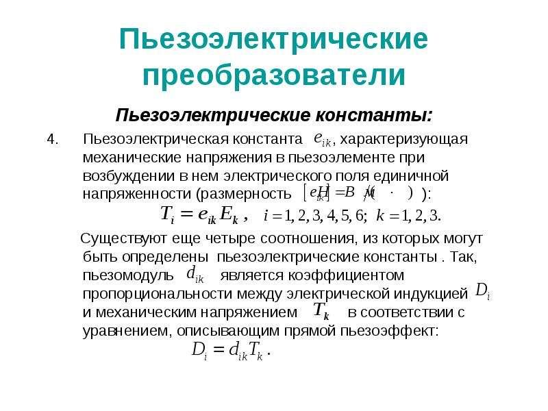 Пьезоэлектрические преобразователи Пьезоэлектрические константы: Пьезоэлектрическая константа , хара