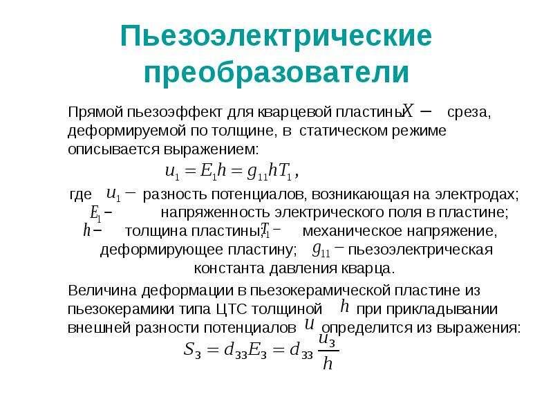 Пьезоэлектрические преобразователи Прямой пьезоэффект для кварцевой пластины среза, деформируемой по