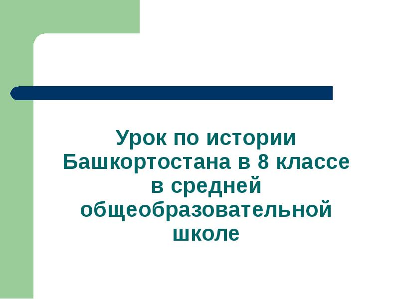 Презентация Присоединение башкир к Русскому государству