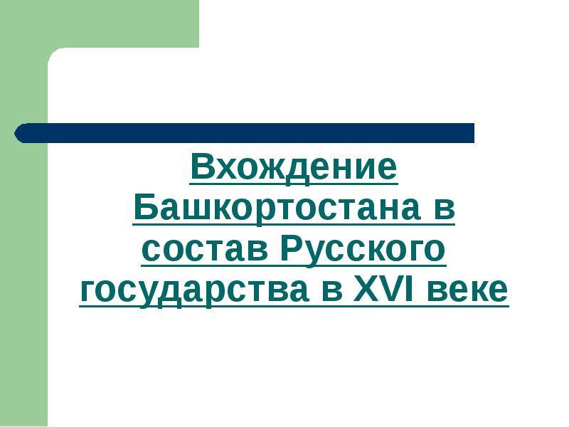 Присоединение башкир к Русскому государству, слайд 2