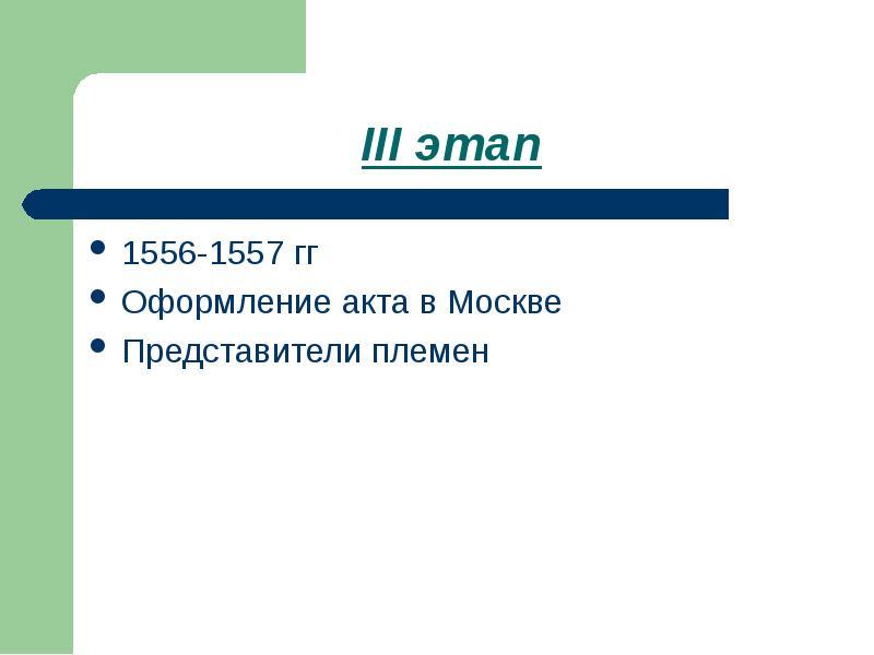 1556-1557 гг 1556-1557 гг Оформление акта в Москве Представители племен