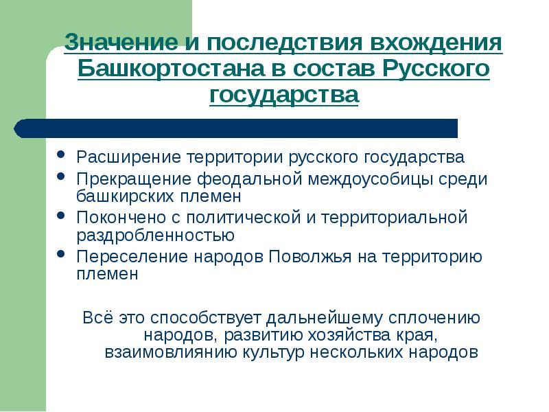 Расширение территории русского государства Расширение территории русского государства Прекращение фе