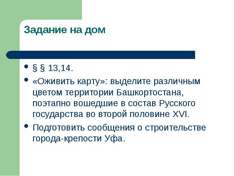 § § 13,14. § § 13,14. «Оживить карту»: выделите различным цветом территории Башкортостана, поэтапно