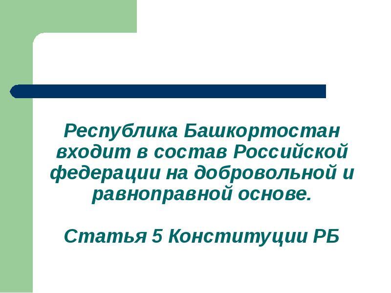 Присоединение башкир к Русскому государству, слайд 3