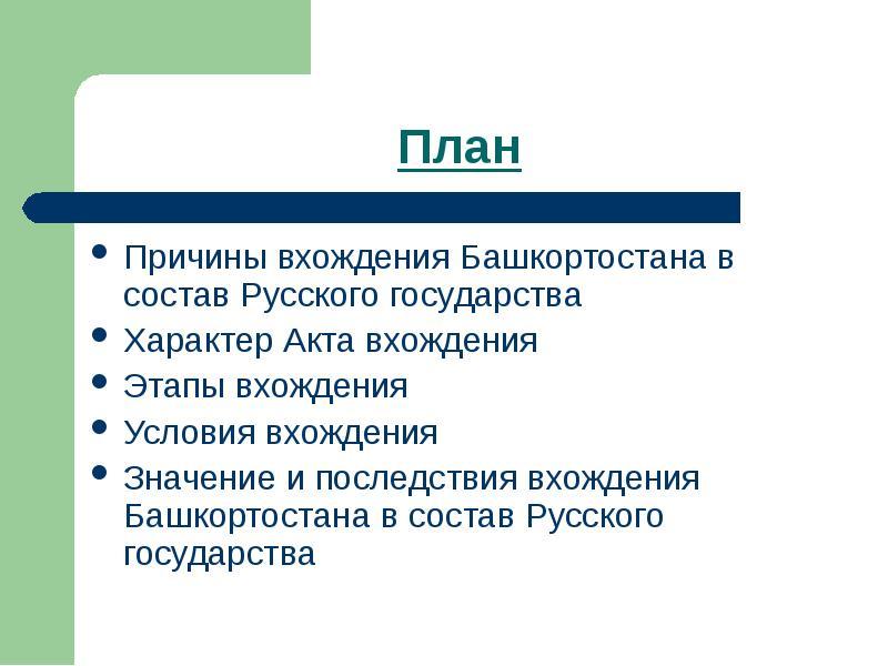 Причины вхождения Башкортостана в состав Русского государства Причины вхождения Башкортостана в сост