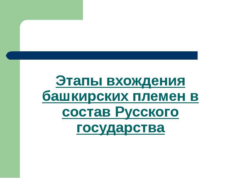 Присоединение башкир к Русскому государству, слайд 8