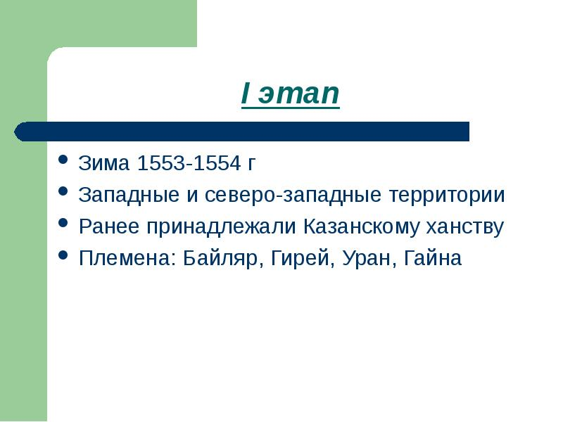 Зима 1553-1554 г Зима 1553-1554 г Западные и северо-западные территории Ранее принадлежали Казанском