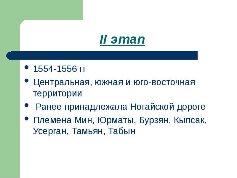 1554-1556 гг 1554-1556 гг Центральная, южная и юго-восточная территории Ранее принадлежала Ногайской