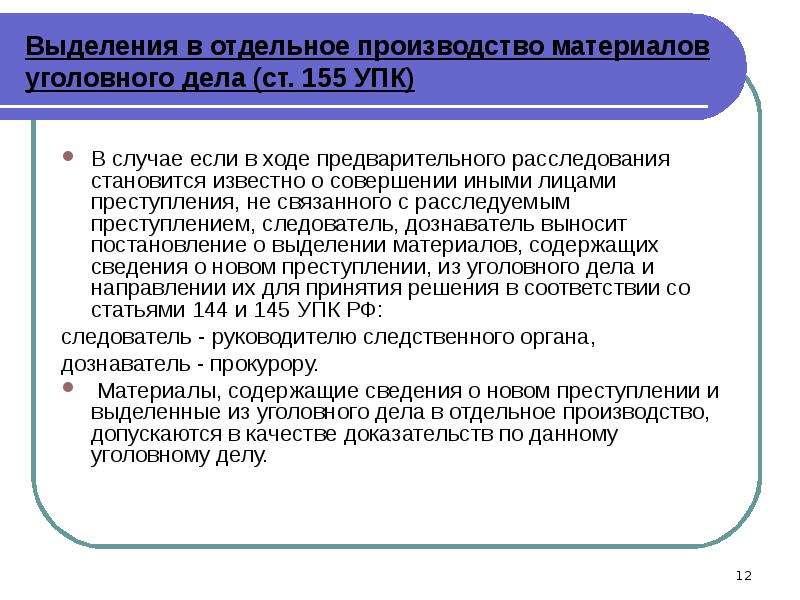 информация по материалам по уголовным делам