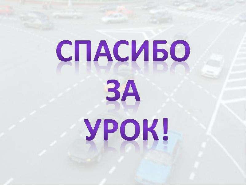 Движение пешехода, как переходить дорогу, слайд 10