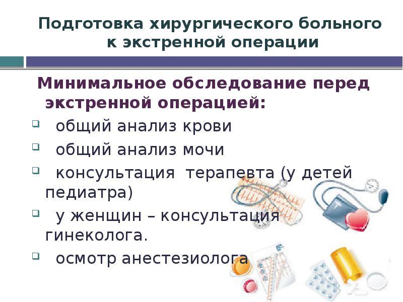 Подготовка хирургического больного к экстренной операции Минимальное обследование перед экстренной о