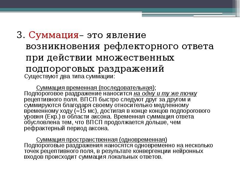 Физиология центральной нервной системы Рефлекс, рефлекторная дуга, синапс, нервные центры, слайд 35
