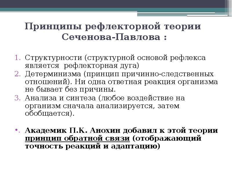 Принципы рефлекторной теории Сеченова-Павлова : Структурности (структурной основой рефлекса является