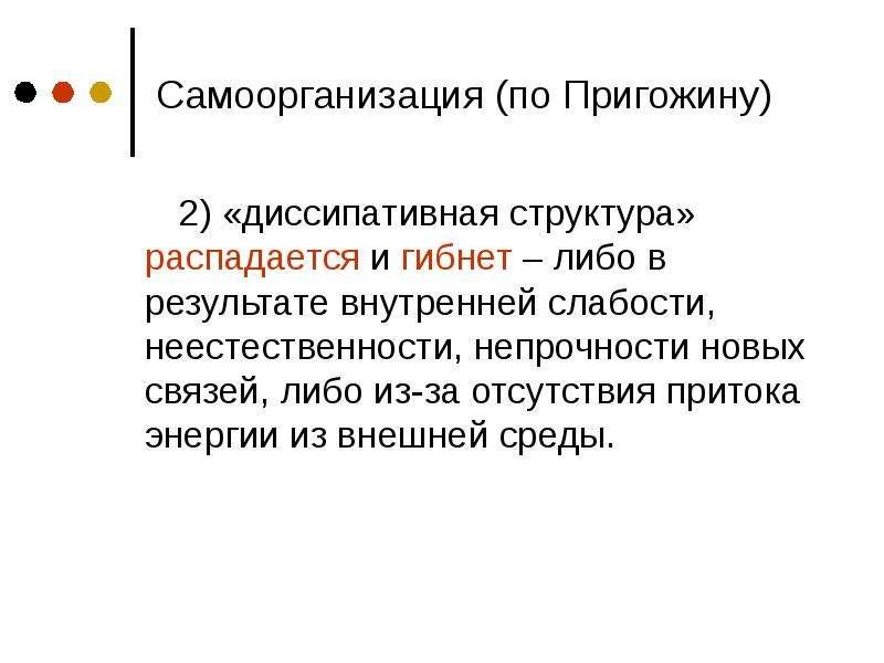 Самоорганизация (по Пригожину) 2) «диссипативная структура» распадается и гибнет – либо в результате