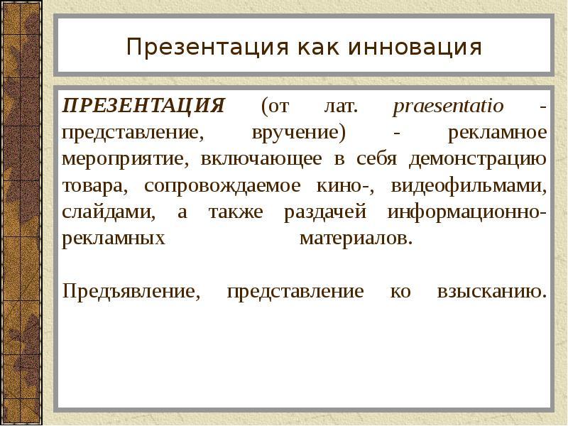 ПРЕЗЕНТАЦИЯ (от лат. praesentatio - представление, вручение) - рекламное мероприятие, включающее в с