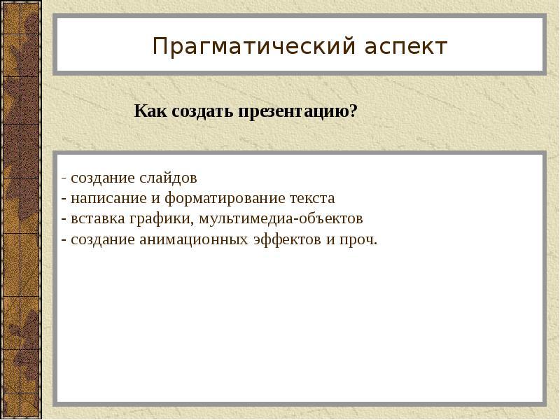 Учебная презентация (введение в проблему), слайд 5