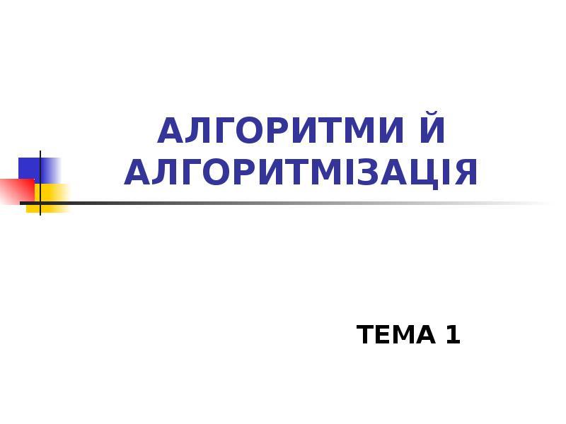АЛГОРИТМИ Й АЛГОРИТМІЗАЦІЯ