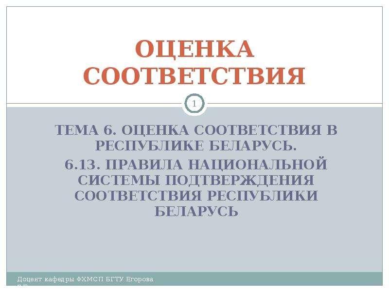 Презентация Правила Национальной системы подтверждения соответствия Республики Беларусь. Знаки соответствия