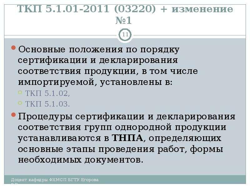ТКП 5. 1. 01-2011 (03220) + изменение №1 Основные положения по порядку сертификации и декларирования