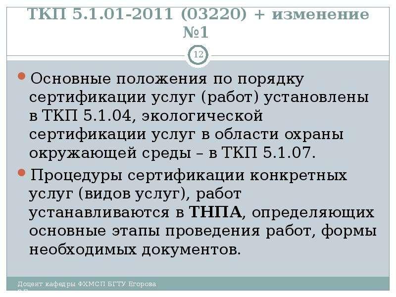 ТКП 5. 1. 01-2011 (03220) + изменение №1 Основные положения по порядку сертификации услуг (работ) ус