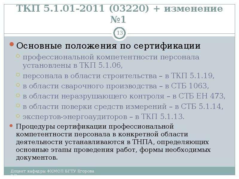 ТКП 5. 1. 01-2011 (03220) + изменение №1 Основные положения по сертификации профессиональной компете