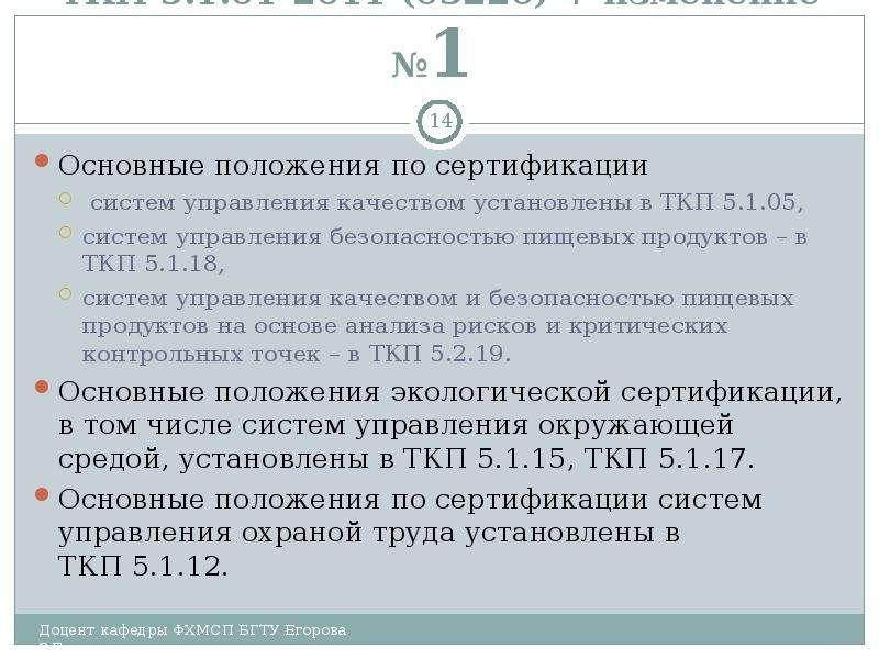 ТКП 5. 1. 01-2011 (03220) + изменение №1 Основные положения по сертификации систем управления качест