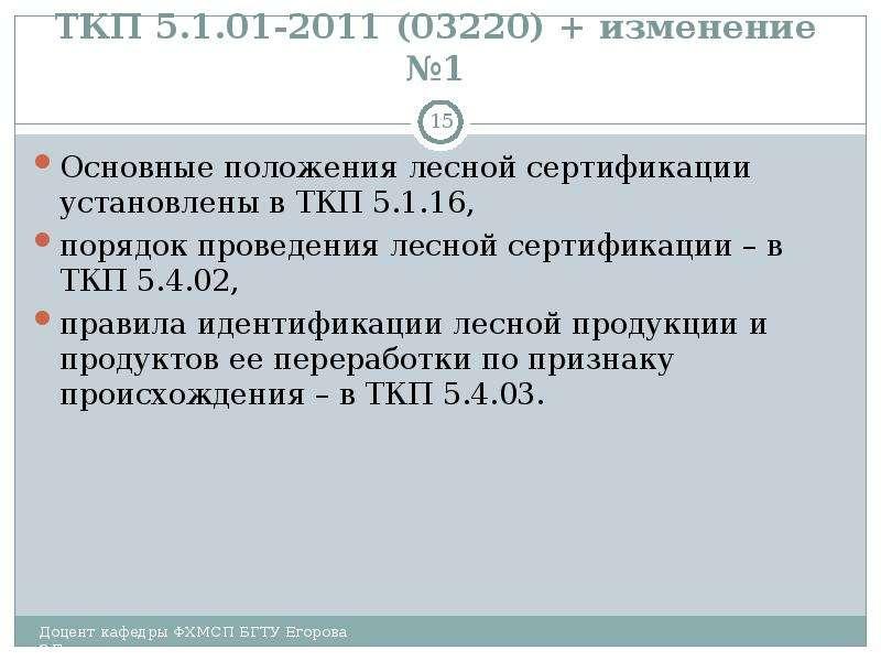 ТКП 5. 1. 01-2011 (03220) + изменение №1 Основные положения лесной сертификации установлены в ТКП 5.