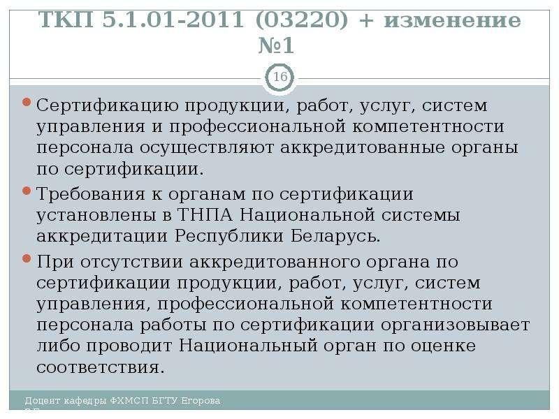 ТКП 5. 1. 01-2011 (03220) + изменение №1 Сертификацию продукции, работ, услуг, систем управления и п