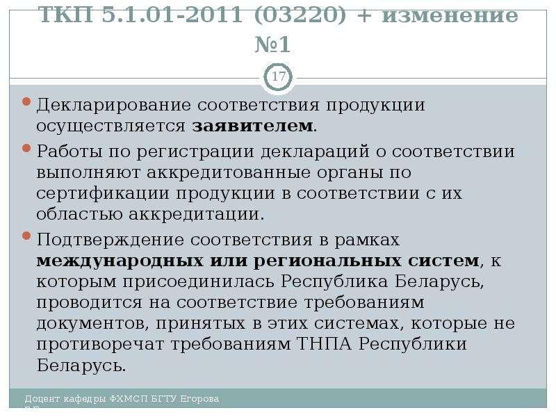ТКП 5. 1. 01-2011 (03220) + изменение №1 Декларирование соответствия продукции осуществляется заявит