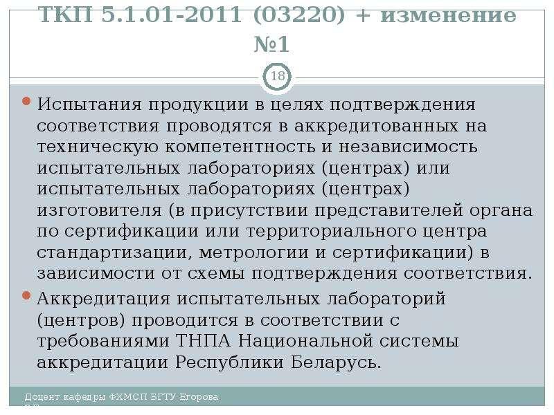 ТКП 5. 1. 01-2011 (03220) + изменение №1 Испытания продукции в целях подтверждения соответствия пров