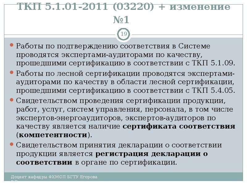 ТКП 5. 1. 01-2011 (03220) + изменение №1 Работы по подтверждению соответствия в Системе проводятся э