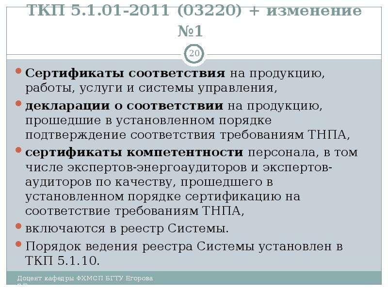 ТКП 5. 1. 01-2011 (03220) + изменение №1 Сертификаты соответствия на продукцию, работы, услуги и сис