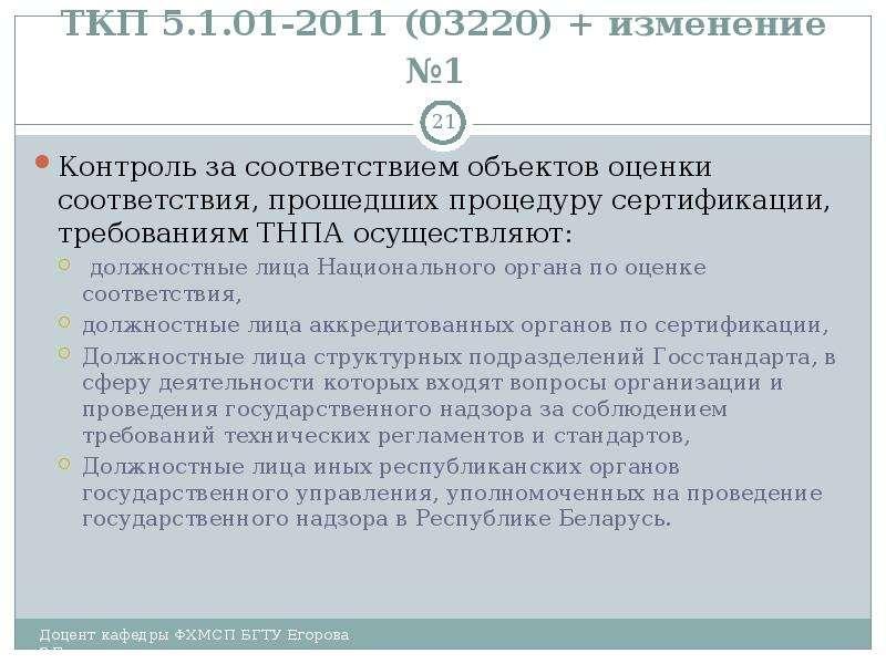 ТКП 5. 1. 01-2011 (03220) + изменение №1 Контроль за соответствием объектов оценки соответствия, про