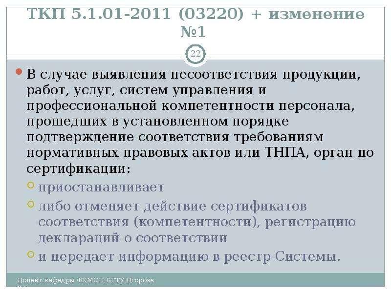 ТКП 5. 1. 01-2011 (03220) + изменение №1 В случае выявления несоответствия продукции, работ, услуг,