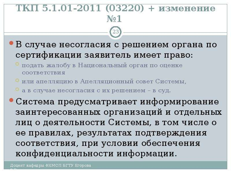 ТКП 5. 1. 01-2011 (03220) + изменение №1 В случае несогласия с решением органа по сертификации заяви