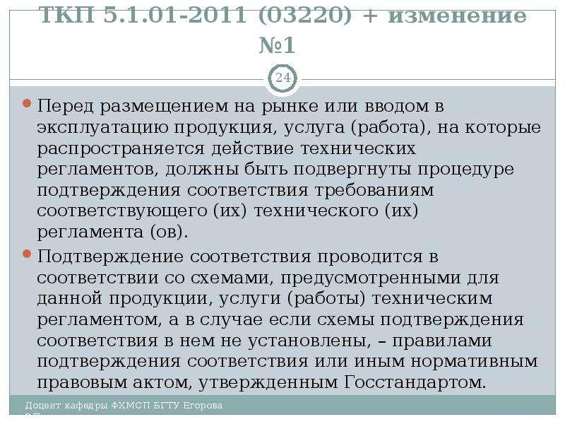 ТКП 5. 1. 01-2011 (03220) + изменение №1 Перед размещением на рынке или вводом в эксплуатацию продук