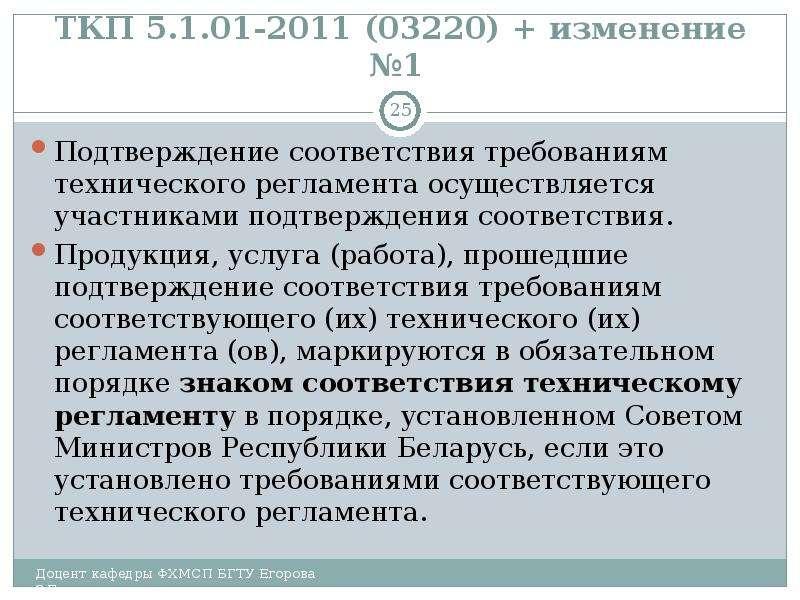 ТКП 5. 1. 01-2011 (03220) + изменение №1 Подтверждение соответствия требованиям технического регламе