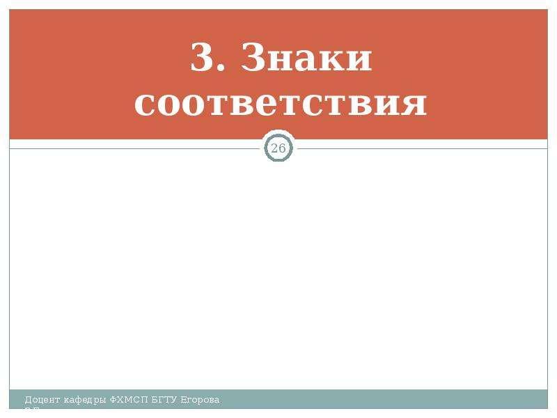 3. Знаки соответствия