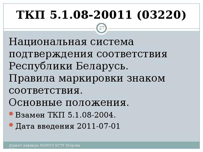 ТКП 5. 1. 08-20011 (03220) Национальная система подтверждения соответствия Республики Беларусь. Прав