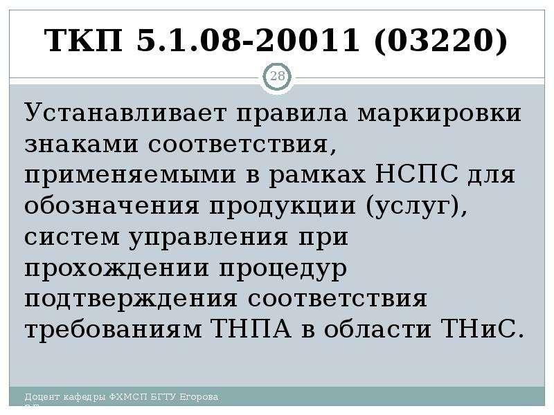 ТКП 5. 1. 08-20011 (03220) Устанавливает правила маркировки знаками соответствия, применяемыми в рам